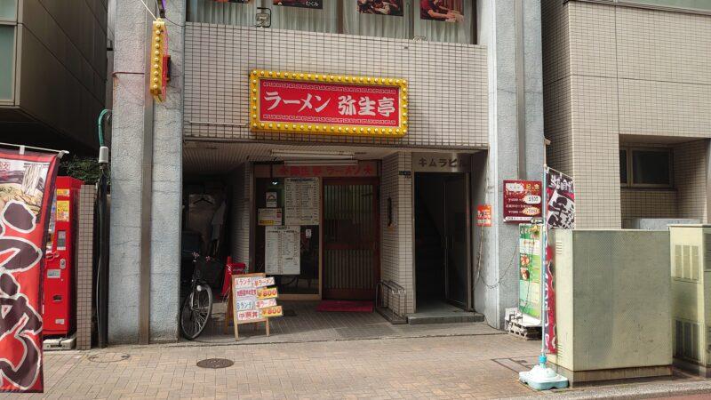 弥生亭 王子店