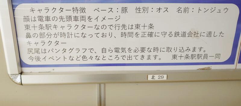 東十条駅 キャラクター トンジュウ