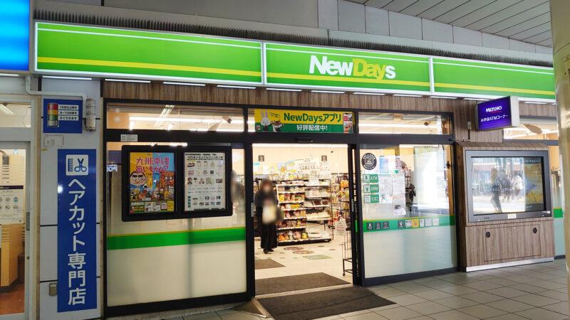赤羽駅の北改札横のNewDays(構外)