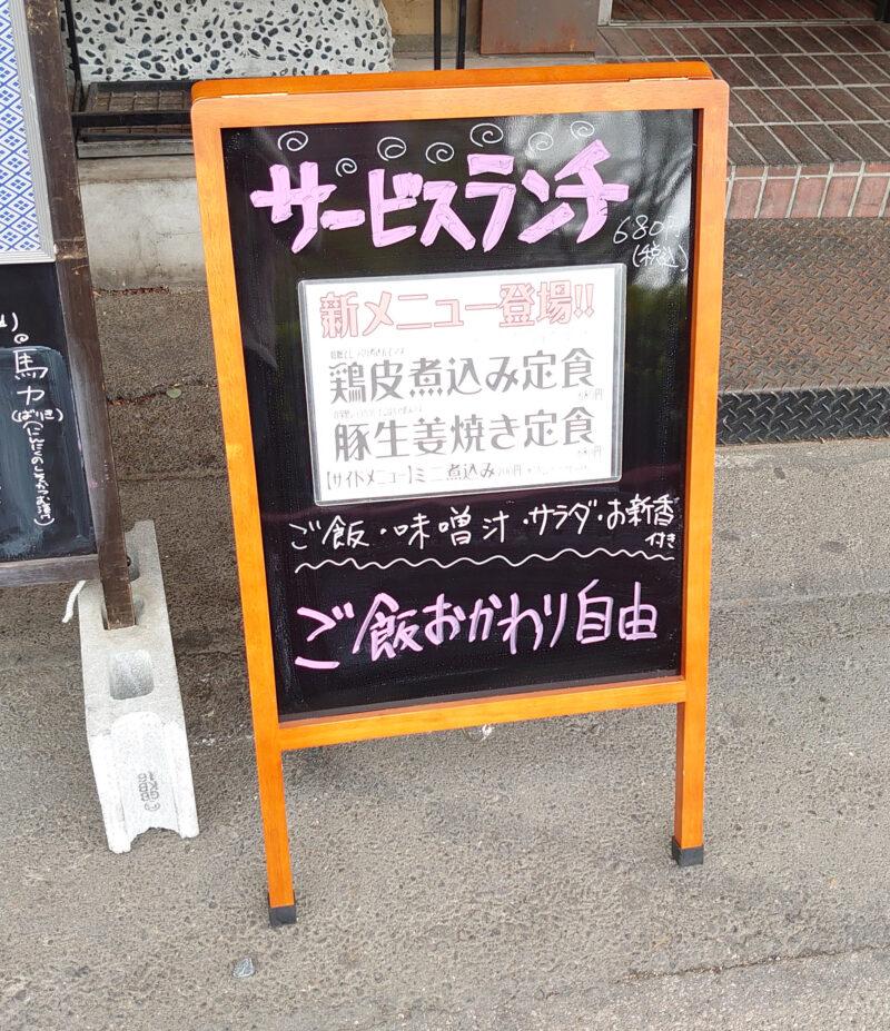 串揚げ 八咫烏 王子店