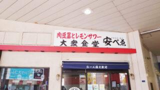 AMERICAN BEADS DINER 赤羽店