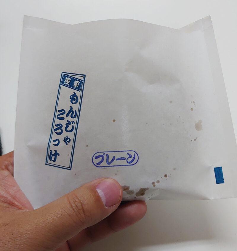 浅草もんじゃコロッケプレーン