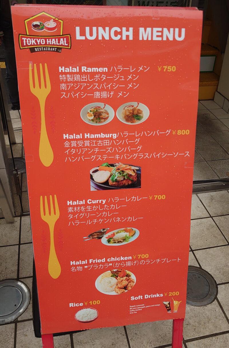 Tokyo Halal Restaurant メニュー
