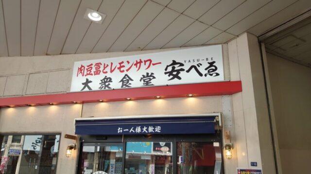 肉豆冨とレモンサワー大衆食堂安べゑ
