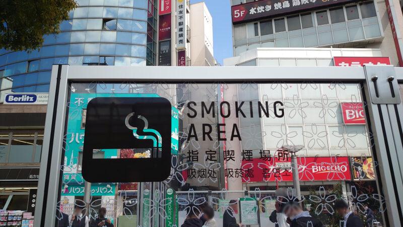 赤羽喫煙所