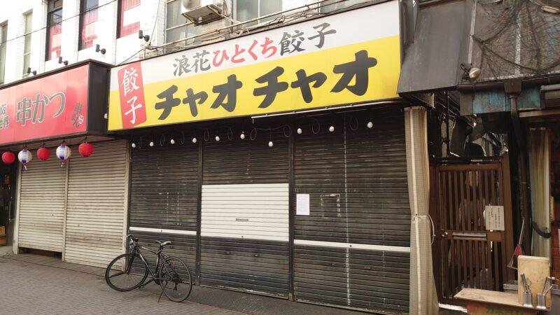 餃子酒場 餃々(チャオチャオ) 赤羽東口店