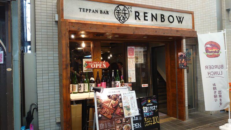 鉄板バル RENBOW 赤羽店