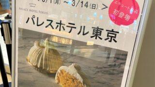 パレスホテル東京 エキュート赤羽