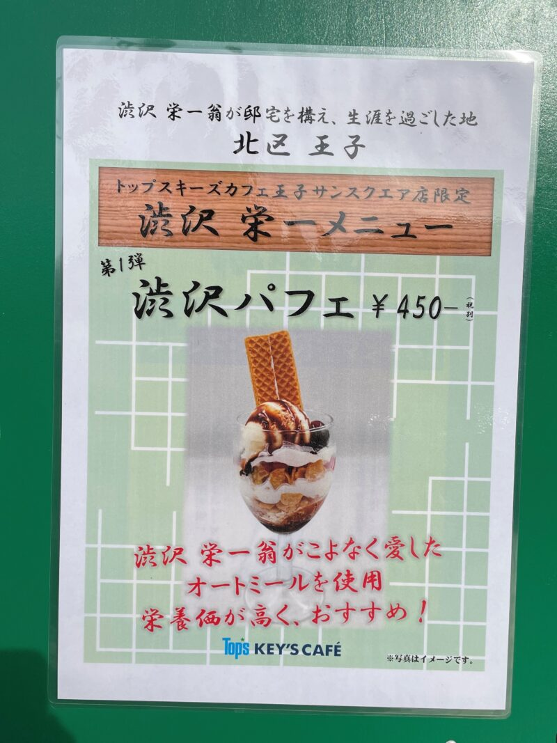 キーズカフェ 王子サンスクエア店 渋沢パフェ