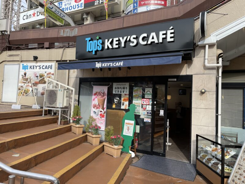 キーズカフェ 王子サンスクエア店