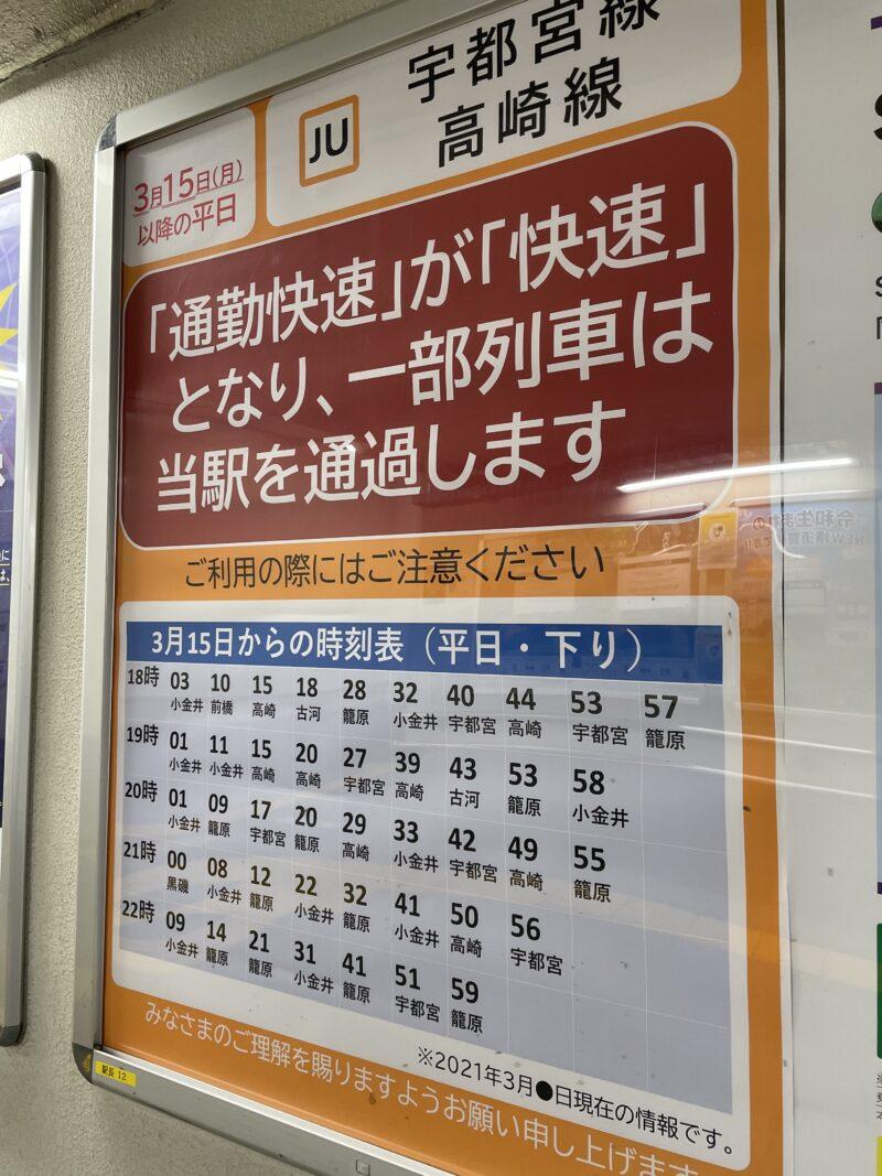 尾久駅 時刻表 ダイヤ改定後