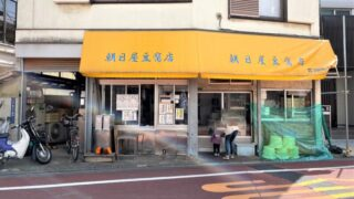 朝日屋豆腐店 十条