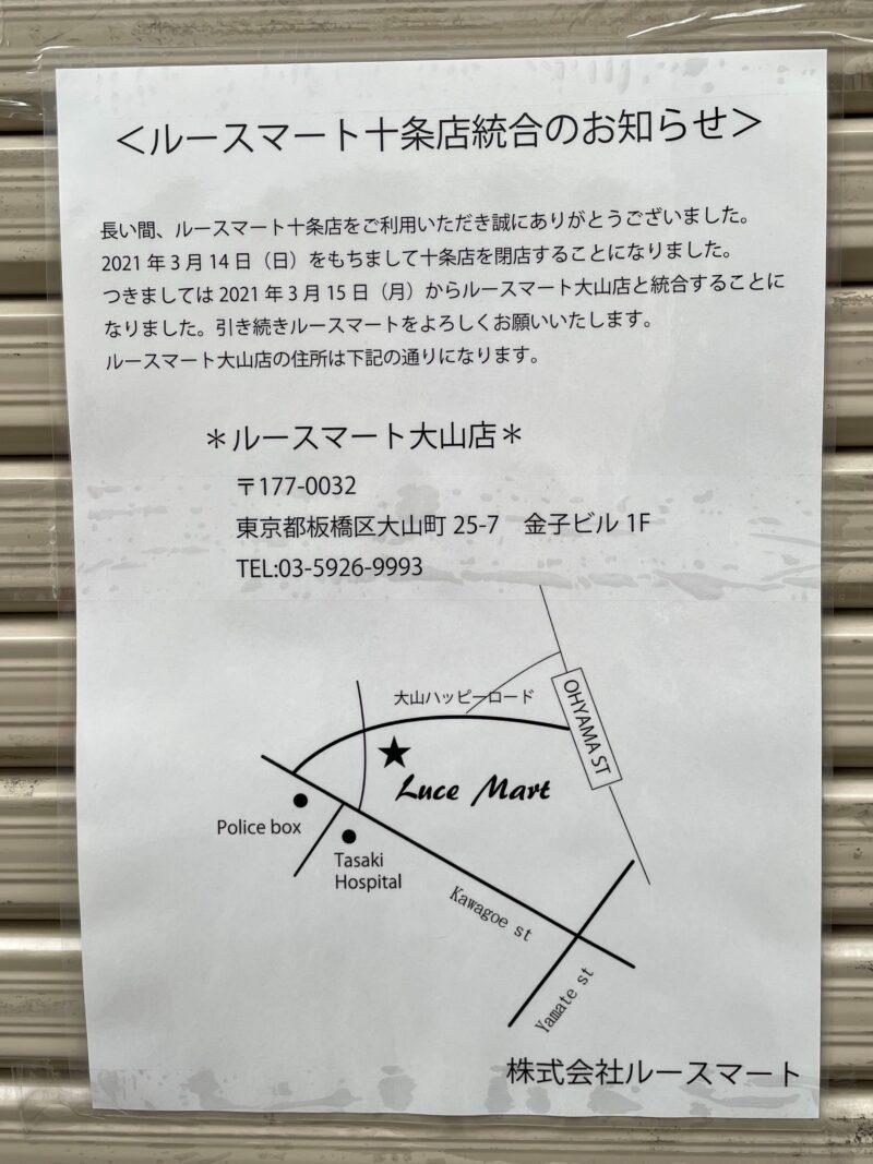 ルースマート十条店 閉店のお知らせ