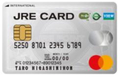 JREクレジットカード