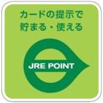 JREポイントカードで貯まる