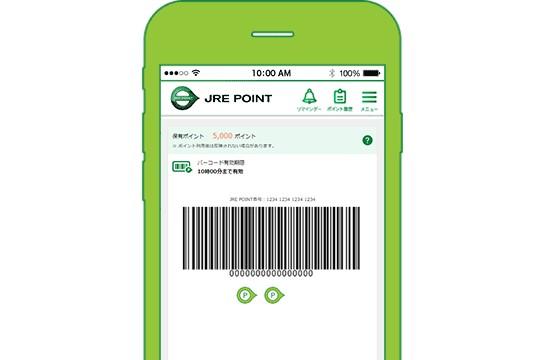 JREポイントアプリ
