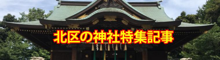 北区の神社特集