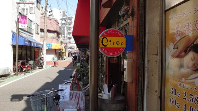赤羽スペインバル Circo