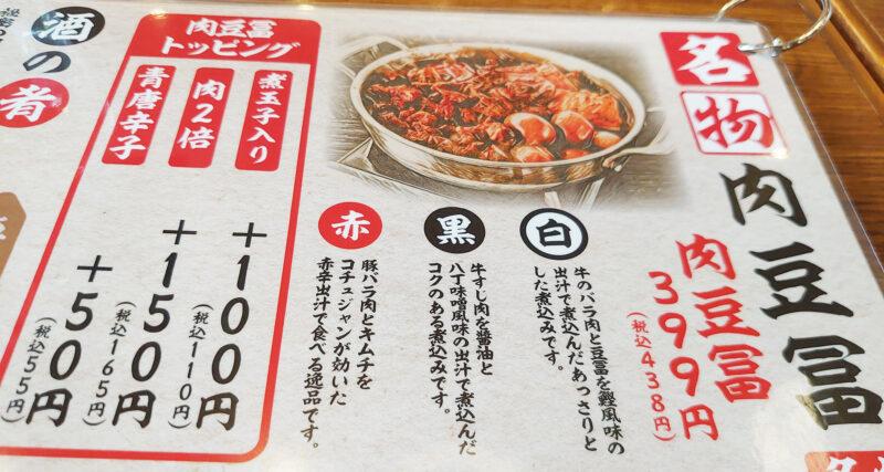 肉豆冨とレモンサワー大衆食堂安べゑ メニュー