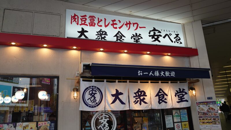 大衆食堂安べゑ 肉豆冨定食(黒)