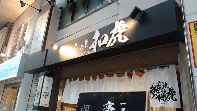 北海道ラーメン和虎
