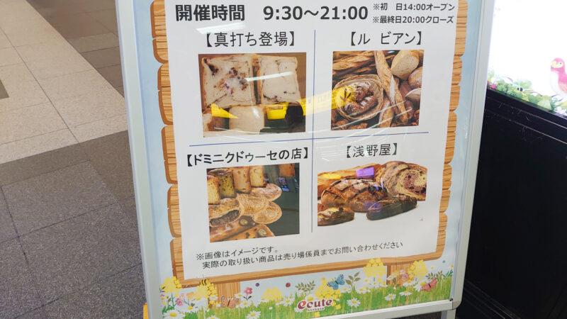 エキュート赤羽 パン祭りイベント
