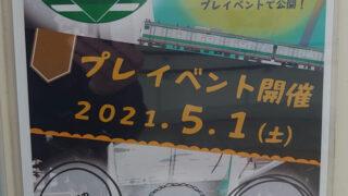 十条駅 開業111周年 プレイベント