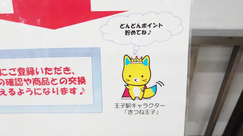 JR王子駅 きつね王子