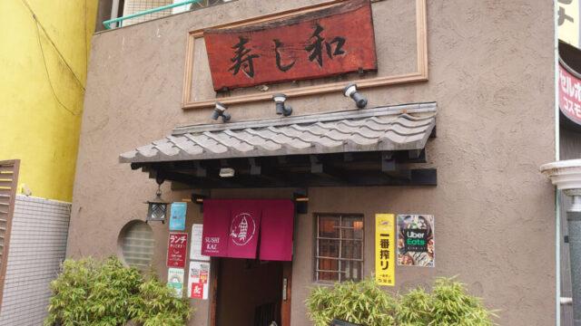 寿し和 赤羽店