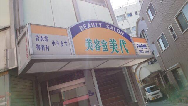 美容室 美代