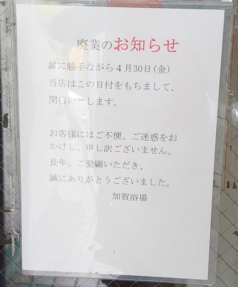 加賀湯 閉店