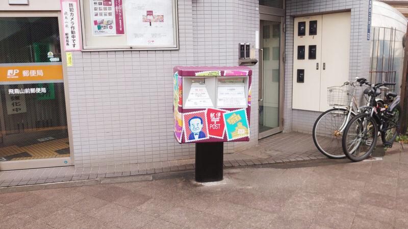 飛鳥山前郵便局