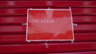 KING KEBAB赤羽西口店