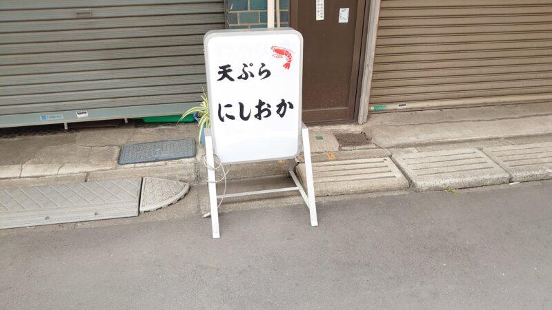天ぷら にしおか