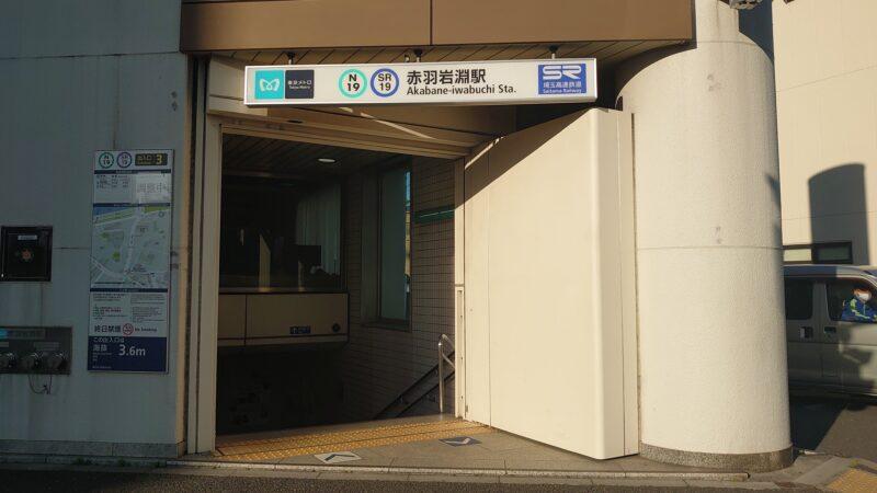 eスポーツジム 赤羽岩淵駅