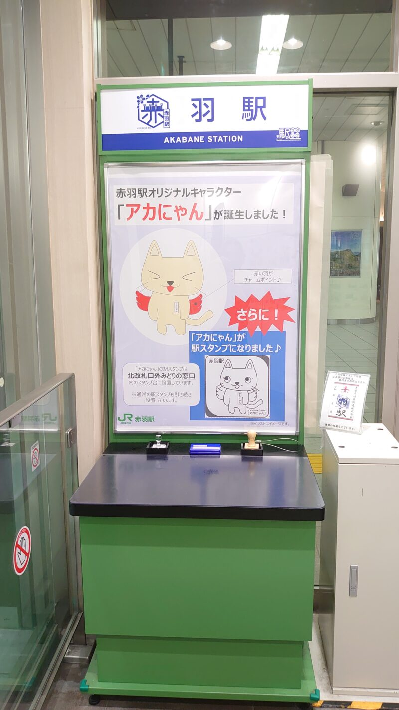 """赤羽駅オリジナルキャラクター""""アカにゃん"""""""