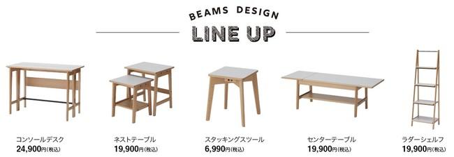 ニトリとBEAMS DESIGNが共同で企画した家具シリーズ