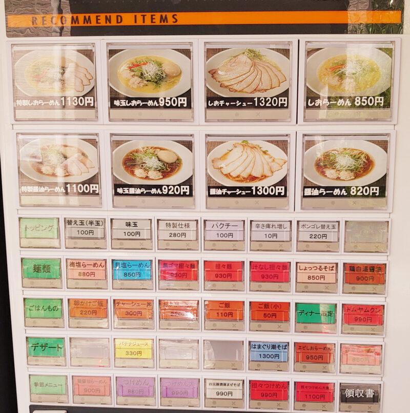 自家製麺ほんま メニュー