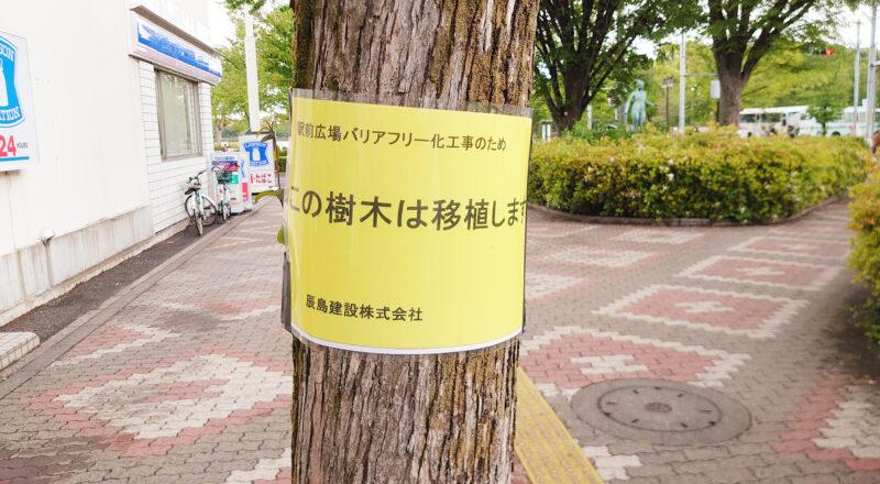 JR浮間舟渡駅前 バリアフリー化