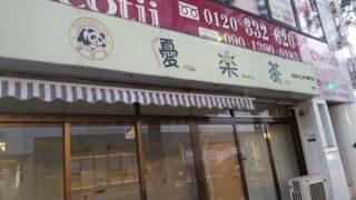 優楽茶 赤羽店