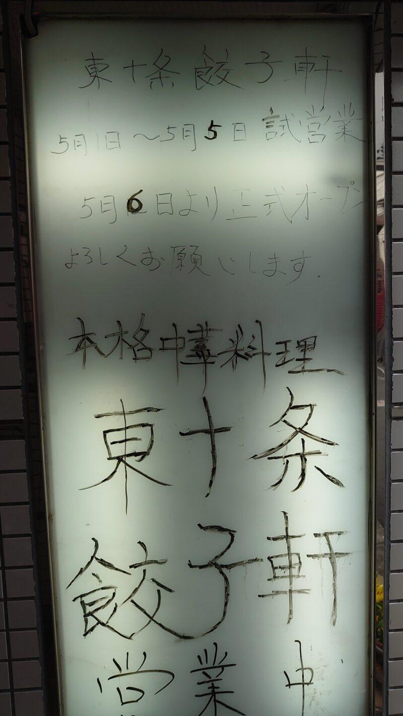 東十条餃子軒
