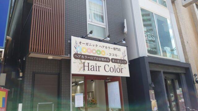 オーガニックヘアカラー専門店cocol(ココル)王子