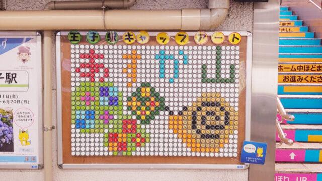 JR王子駅のキャップアート