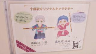 十条オリジナルキャラクター