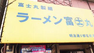 ラーメン富士丸