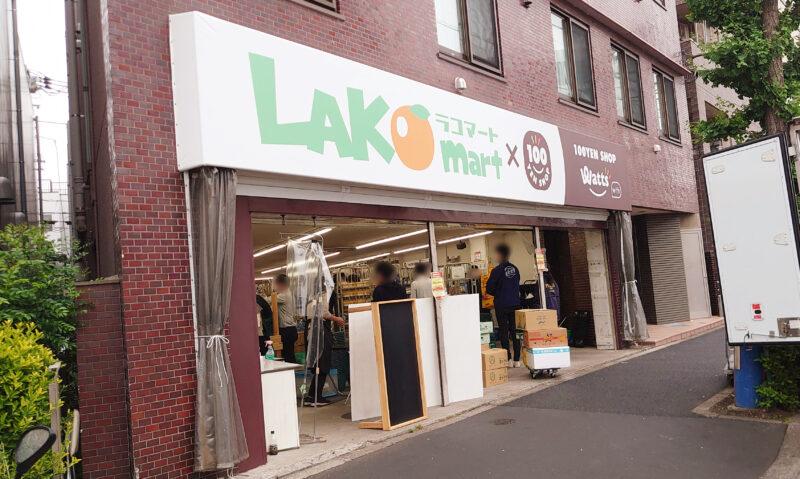 100円Shopワッツウィズ 赤羽志茂ラコマート店