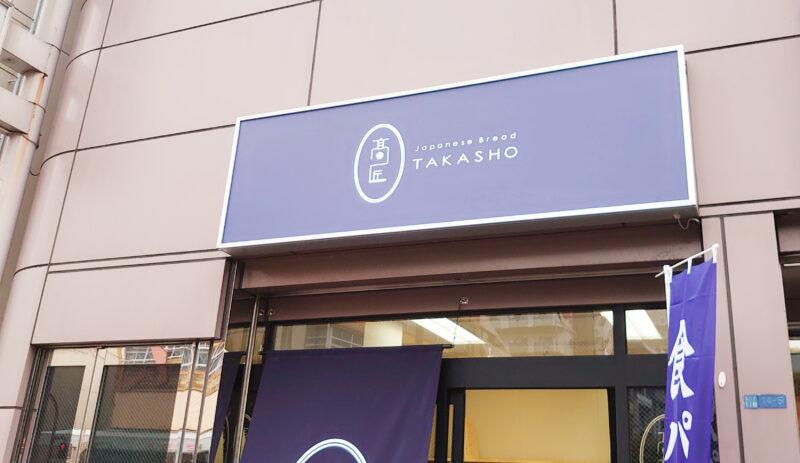 高級食パン専門店 高匠 王子店