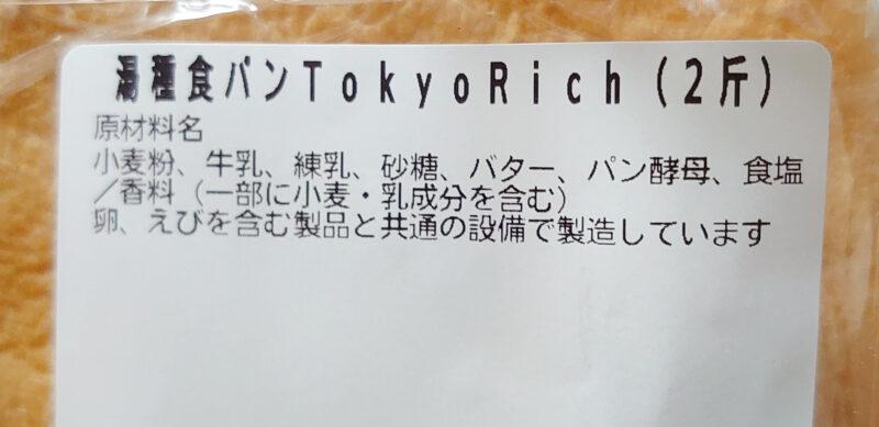 高匠 王子店 湯種食パンTokyo Rich
