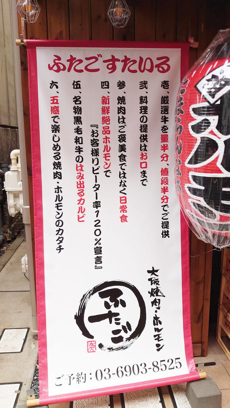 大阪焼肉・ホルモン ふたご 赤羽店