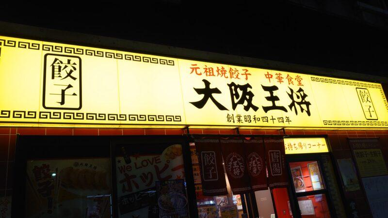大阪王将 ビーンズ赤羽店